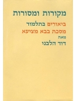 Sources and Traditions  A Source Critical Commentary on the Talmud Tractate Baba  Metzia (Hebrew)