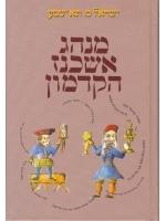 The Old Ashkenazi Custom (Hebrew)