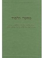 Mehqarei Talmud III