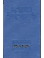 Mikra Leyisrael - A Biblical Commentary for Israel Two volumes, Isaiah - Chapters 40-66 (Hebrew)