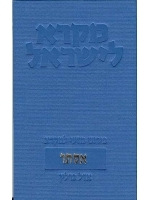 Mikra Leyisrael A Biblical Commentary for Israel Esther (Hebrew)