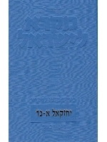 Mikra Leyisrael - A Biblical Commentary for Israel, EZEKIEL