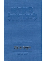Mikra Leyisrael - A Biblical Commentary for Israel, Jeremiah Two Volume Set (Hebrew)