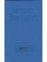 Mikra Leyisrael - A Biblical Commentary for Israel, Joshua (Hebrew)