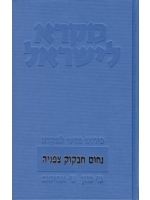 Mikra Leyisrael - A Biblical Commentary for Israel, Nahum-Habakkuk-Zephaniah (Hebrew)