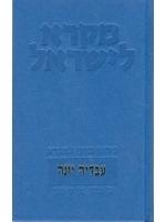 Mikra Leyisrael - A Biblical Commentary for Israel, OBADIAH-JONAH (Hebrew)