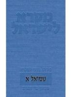 Mikra Leyisrael - A Biblical Commentary for Israel, SAMUEL I (Hebrew)