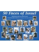Fifty Faces of Israel