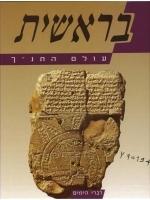 Olam Hatanach 24 volumes (Hebrew)