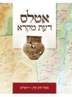 Atlas Daat Mikra (Hebrew)