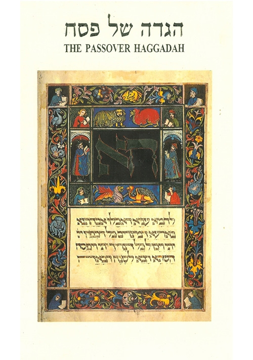 Palphot Ancient Manuscript Haggadah