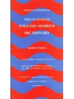 The Up-To-Date English-Hebrew Dictionary