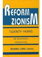Reform Zionism