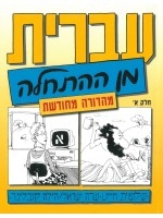 Hebrew from Scratch. New Edition. Part I