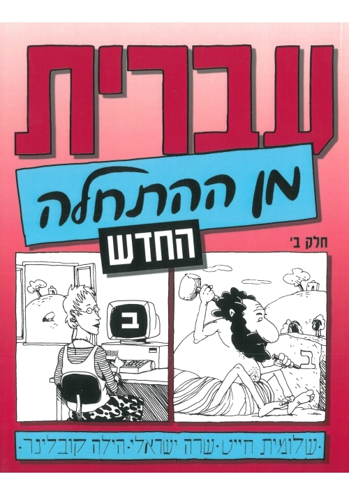 Hebrew from Scratch. New Edition. Part II