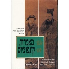 Lunn Yu (The Analects) (Hebrew)