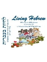 Living Hebrew Textbook with Audio CD