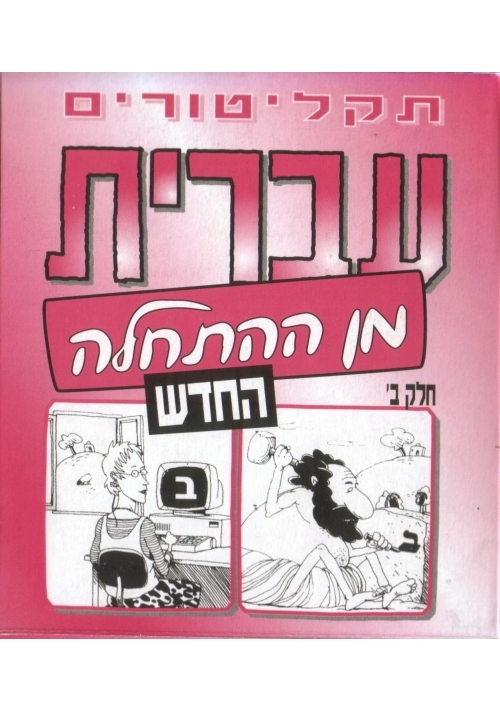 Hebrew from Scratch. Part II. MP3 CD