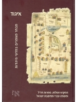 Iggud Selected Essays in Jewsih Studies (Articles in Hebrew and English)Iggud - Selected Essays in Jewish Studies, Vol. 1