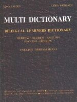 Multi Dictionary (for English Speakers)
