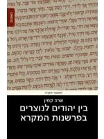Jews and Christians Interpret the Bible (Hebrew)