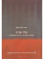 Subordinated King  (Hebrew)