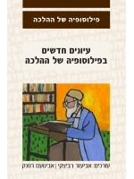 New Streams in Philosophy of Halakhah (Hebrew)