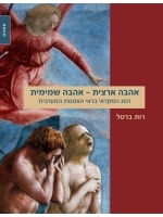 Earthly Love – Divine Love (Hebrew)