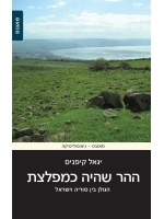 The Mountain That Was As a Monster: The Golan Between Syria and Israel (Hebrew)