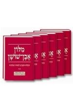 Even Shoshan Dictionary Set (Hebrew-Hebrew Dictionary)