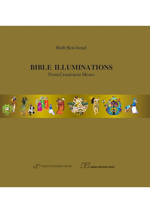 Bible Illuminations (Not the Complete Torah Text. Text of Illuminated Passages Only)