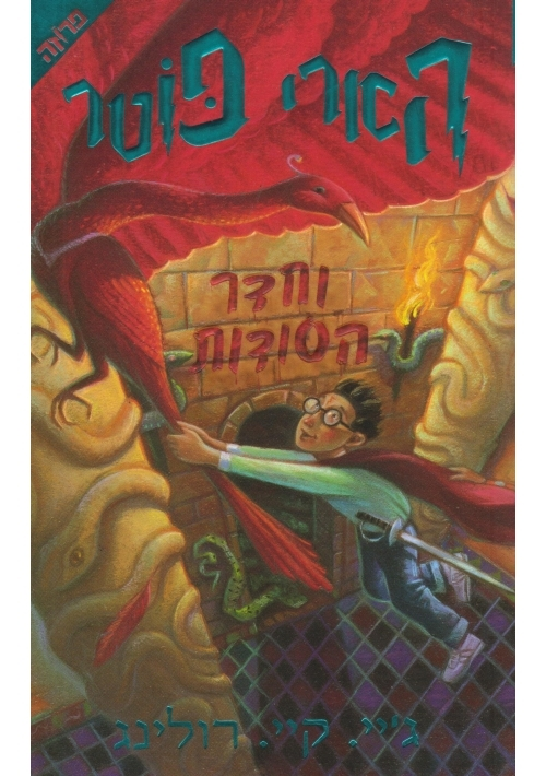 Harry Potter and the Chamber of Secrets (Hebrew)