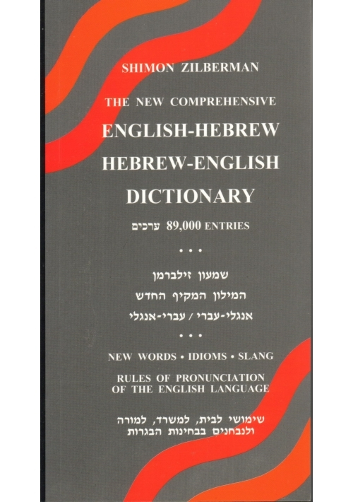 The New Comprehensive Hebrew-English English-Hebrew Dictionary