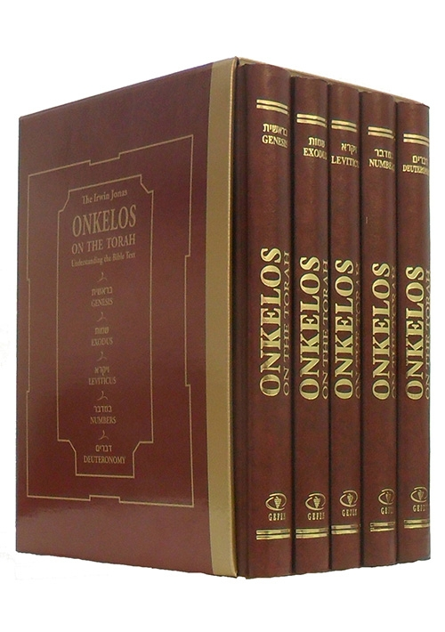 Onkelos On the Torah Boxed Set