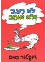 Green Eggs and Ham (Hebrew)