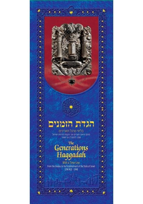 The Generations Haggadah