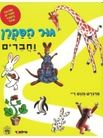 Curious George and Friends - Favorites (Hebrew)