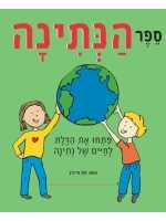 The Giving Book (Hebrew)