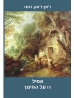 Emile ou de l'Education (Hebrew)