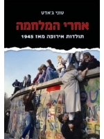 Postwar: The Definitive History of Postwar Europe for Our Time (Hebrew)