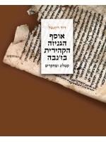 The Cairo Geniza Collection in Geneva (Hebrew)