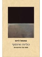 Totalité et Infini (Hebrew)