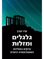 Wandering Stars and Ethereal Spheres (Hebrew)