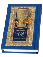 The Book of Blessings For the Sabbath and Holidays Hebrew - English Blue Pocket Size