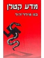 Todliche Wissenchag (Hebrew)