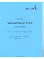 Hebrew from Scratch. Part 2. Teacher's Manual