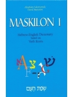 Maskilon Volume 1