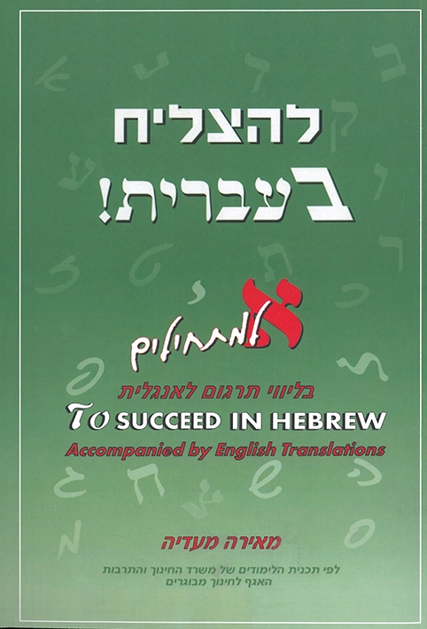 To Succeed in Hebrew Aleph w Eng Explanations