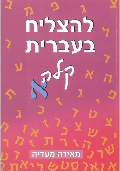 To Succeed in Basic Hebrew- Aleph with English Instructions
