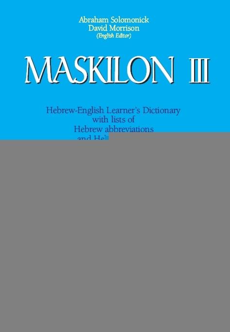 Maskilon Volume 3